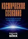 Космическое сознание. 2-е изд. Исследование эволюции человеческого разума