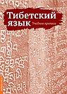 Тибетский язык. Учебные прописи