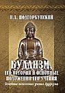 Буддизм, его история и основные  положения его учения.Т.2