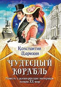 Чудесный корабль. Повесть о жизни русских эзотериков начала XX века