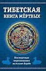 Тибетская книга мертвых, или посмертные переживания на плане Бардо