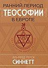 Ранний период теософии в Европе