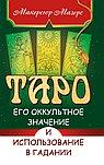Таро, его оккультное значение и использование в гадании