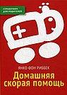 Домашняя скорая помощь: справочник для родителей