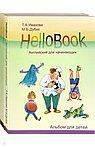 HelloBook :  английский для начинающих. Изд.2