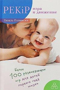 PEKIP: игра и движение. Более 100 развивающих игр для детей первого года жизни. 9-е изд.