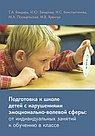 Подготовка к школе детей с наруншениями эмоционально - волевой сферы: от индивидуальных занятий к об