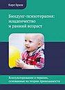 Биндунг -психотерапия : младенчество и ранний возраст