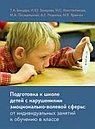 Подготовка к школе детей с нарушениями эмоционально-волевой сферы.