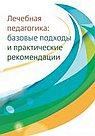 Лечебная педагогика:базовые подходы и практические рекомендации
