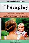 Theraplay.Руководство по улучшению детско-родительских отношений через игрую....