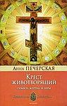 Крест Животворящий.Символ жертвы и веры