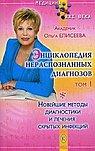 Энциклопедия нераспознанных диагнозов. Книга 1