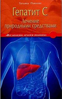 Гепатит С: лечение природными средствами