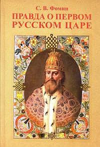 Правда о первом русском царе (с цв. иллюстрациями)