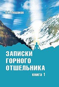 Записки горного отшельника. Книга 1  СПЕЦ.ЦЕНА