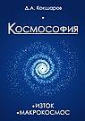 Космософия: Книга 1. Изток. Книга 2. Макрокосмос