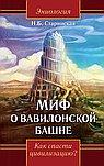 Миф о Вавилонской башне. Как спасти цивилизацию