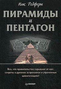 Пирамиды и Пентагон