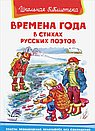 Времена года в стихах русских поэтов. Сборник