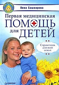 Первая медицинская помощь для детей