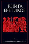 Книга еретиков