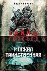 Москва таинственная