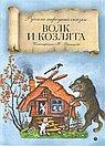 Волк и козлята: сказка