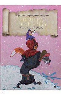 Лисичка-сестричка: русские народные сказки