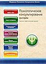 Психологическое консультирование онлайн (апрель - июнь 2011)