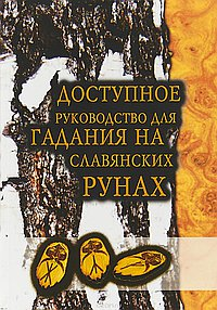 Доступное руководство для гадания на славянских рунах