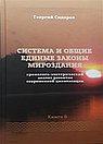 Хроноло-эзотерический анализ развития современной цивилизации. Кн. 6. Система и единые законы Мирозд