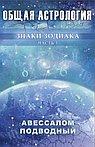 Общая астрология. Знаки Зодиака часть 1