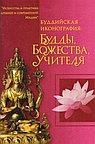 Буддийская иконография: Будды, Божества, Учителя
