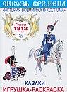 Раскраска. Герои 1812 года. Казаки. Вып. 1