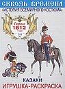 Раскраска. Герои 1812 года. Казаки. Вып. 2