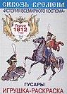 Раскраска. Герои 1812 года. Гусары. Вып. 3