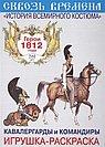 Раскраска. Герои 1812 года. Кавалергарды и командиры. Вып. 6