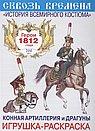 Раскраска. Герои 1812 года. Конная артиллерия и драгуны. Вып. 7