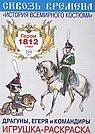 Раскраска. Герои 1812 года. Драгуны, егеря и командиры. Вып. 8