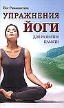 Упражнения йоги для развития памяти. (пер)