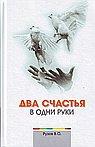 Два счастья в одни руки. 2-е изд.