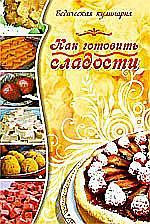 Как готовить сладости. Ведическая кулинария