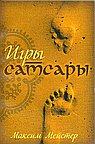 Игры Самсары
