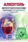 Алкоголь и иные наркотики: магические или химические вещества?