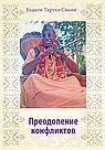 Преодоление конфликтов (2-е изд.)