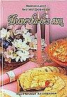 Выпечка без яиц: Вегетарианские торты и бисквиты (6-е изд.)