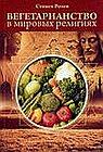 Вегетарианство в мировых религиях. Трансцендентная диета.