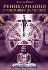 Реинкарнация в мировых религиях 2-е изд.
