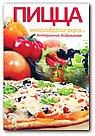 Пицца - многообразие вкусов